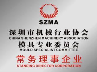 深chou市机械协hui常务理shi企业.