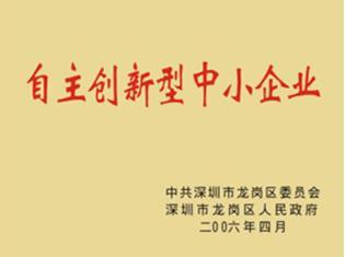 深chou市zi主创新型中小企业
