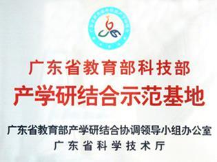 省部产学研结合shi范基地