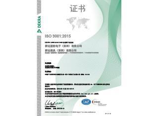 ISO?9001_2015?cn